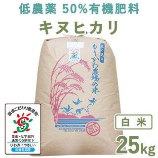 滋賀県産低農薬50%有機肥料キヌヒカリ白米25kg