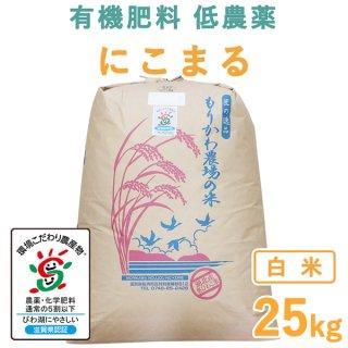 滋賀県産 にこまる 白米 25kg