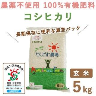 滋賀県産 無農薬100%有機肥料 コシヒカリ玄米真空 5kg