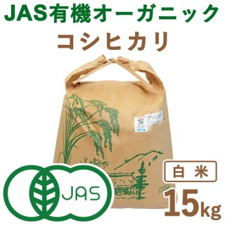 <img class='new_mark_img1' src='https://img.shop-pro.jp/img/new/icons14.gif' style='border:none;display:inline;margin:0px;padding:0px;width:auto;' />滋賀県産 JAS有機オーガニックライスコシヒカリ白米15kg
