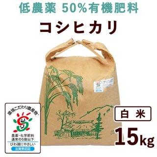 <img class='new_mark_img1' src='https://img.shop-pro.jp/img/new/icons14.gif' style='border:none;display:inline;margin:0px;padding:0px;width:auto;' />滋賀県産 低農薬50%有機肥料コシヒカリ 白米15kg