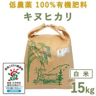 <img class='new_mark_img1' src='https://img.shop-pro.jp/img/new/icons14.gif' style='border:none;display:inline;margin:0px;padding:0px;width:auto;' />滋賀県産低農薬100%有機肥料キヌヒカリ白米15kg