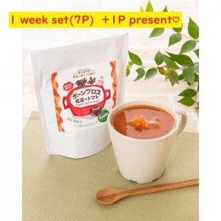 【ボーンブロススープ 1week set +1P 】国産根菜のこくうまトマトスープ 8個