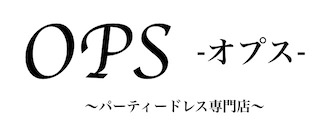 OPS(オプス)パーティードレス専門店