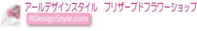アールデザインスタイル 会員サイト