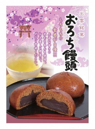 「島根 おろち饅頭」の画像検索結果