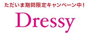 パーティードレス通販 大人可愛いお出かけコーデDressy.Tokyo
