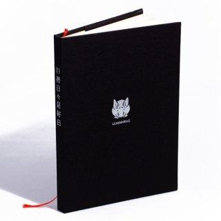 和暦日々是好日カバーつき 2020旧暦手帳(黒)