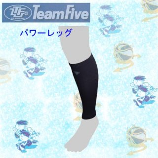 TeamFive パワーレッグ