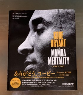 <img class='new_mark_img1' src='//img.shop-pro.jp/img/new/icons25.gif' style='border:none;display:inline;margin:0px;padding:0px;width:auto;' />THE MAMBA MENTALITY -HOW I PLAY- KOBE BRYANT