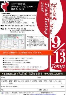 <イベント情報>(東京)三国ワイン ワールド・プレミアム・ワイン試飲会2018