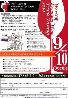 <イベント情報>(大阪)三国ワイン ワールド・プレミアム・ワイン試飲会2018