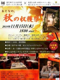 <イベント情報>(兵庫)おとなの、秋の収穫祭 2018年11月15日(木)