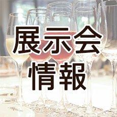 <イベント情報>(東京)三国ワイン ワールド・プレミアム・ワイン試飲会2019