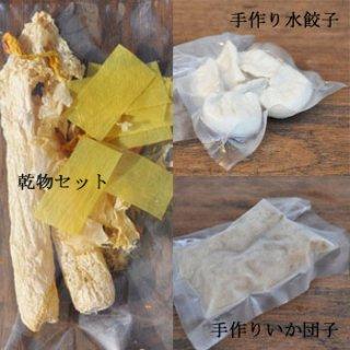 美肌薬膳火鍋 具材セット2人前(冷凍クール便)