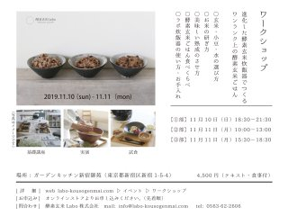 ワークショップ �部  11/11(月)    【15:30〜18:30】