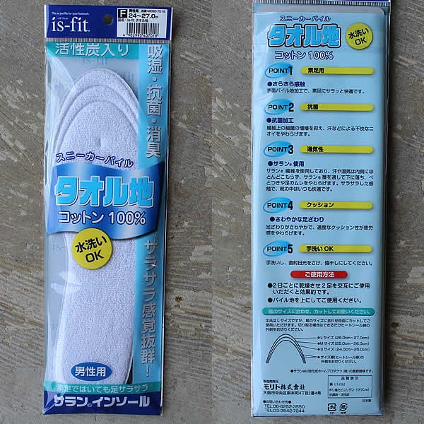 is-fit / タオル地インソール