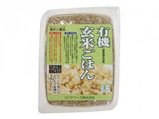 有機玄米ごはん 【コジマフーズ】