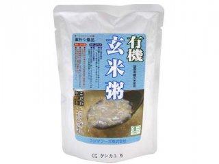 有機玄米粥 【コジマフーズ】