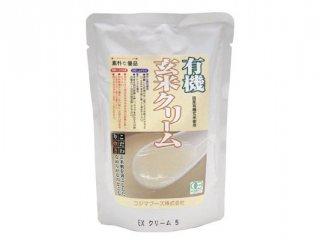 有機玄米クリーム 【コジマフーズ】