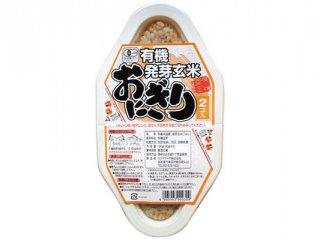 有機発芽玄米おにぎり(プレーン) 【コジマフーズ】
