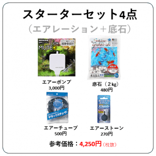 アクアスプラウト SV 用 / スターター セット 4点 ( エアレーション + 底石 ) / 送料無料