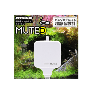 MUTE D ( ホワイト ) / エアー ポンプ / 低騒音 低振動