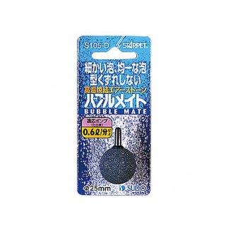 バブルメイト S105-D / 直径 25 mm / エアーストーン