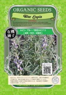 ルピンブルー / 青花 ルピナス / 景観用 / 有機 種子 固定種 / グリーンフィールド / 緑肥 [小袋]