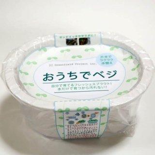 おうちでベジ / ホワイト < スプラウト専用 栽培 容器 かいわれ 型 >