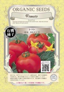 トマト とまと / 中玉 / 早生 タイプ / 有機 種子 / グリーンフィールド / 果菜 [小袋]