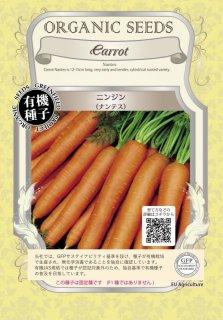 ニンジン にんじん 人参 / ナンテス / 有機 種子 固定種 / グリーンフィールド / 根菜 [小袋]