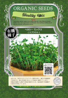 ヘルシーミックス / 有機 種子 固定種 / グリーンフィールド / スプラウト [小袋]