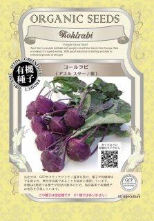 コールラビ / アスルスター / 紫 / 有機 種子 固定種 / グリーンフィールド / ブラシカ [小袋]