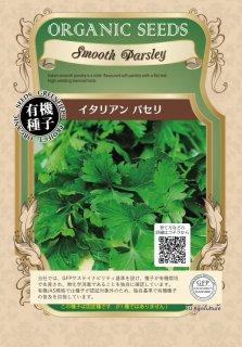 イタリアン パセリ / 有機 種子 固定種 / グリーンフィールド / ハーブ [小袋]