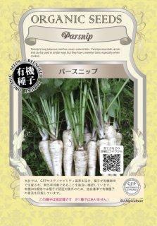 パースニップ / 有機 種子 固定種 / グリーンフィールド / 根菜 [小袋]