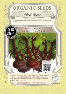 ビーツ / ビート / エジプト / フラットタイプ / 有機 種子 固定種 / グリーンフィールド / 根菜 [小袋]