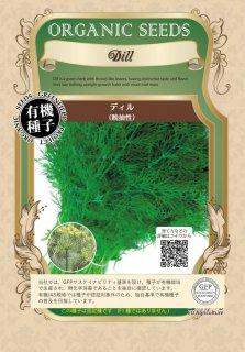 ディル / 有機 種子 固定種 / グリーンフィールド / ハーブ [小袋]