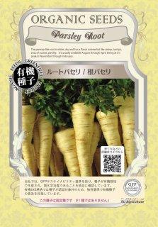 ルートパセリ / 根 パセリ / 有機 種子 固定種 / グリーンフィールド / 根菜 [小袋]