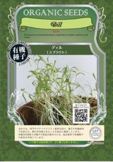 ディル / 有機 種子 固定種 / グリーンフィールド / スプラウト [小袋]