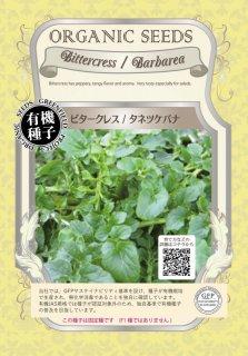 ビタークレス / タネツケバナ / 有機 種子 固定種 / グリーンフィールド / 葉菜 [小袋]