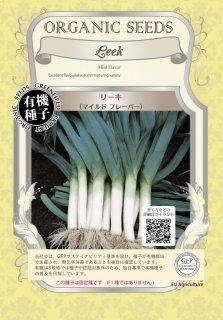 リーキ / マイルドフレーバー / 有機 種子 固定種 / グリーンフィールド / 葉菜 [小袋]