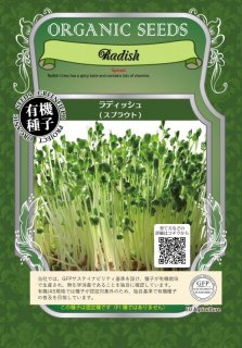 ラディッシュ / 有機 種子 固定種 / グリーンフィールド / スプラウト [中袋]