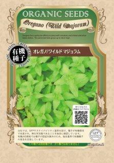 オレガノ / ワイルド マジョラム / 有機 種子 固定種 / グリーンフィールド / ハーブ [大袋]
