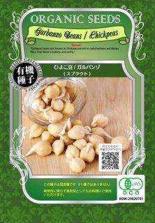 有機 ひよこ 豆 / ガルバンゾ / 有機 種子 固定種 / グリーンフィールド / スプラウト [中袋]