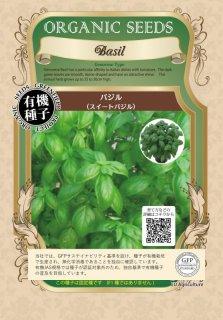 スイート バジル / 有機 種子 固定種 / グリーンフィールド / ハーブ [小袋]