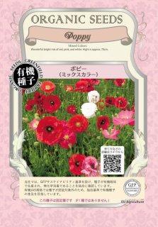 ポピー ( ミックスカラー ) / 有機 種子 固定種 / グリーンフィールド / 花 [小袋]