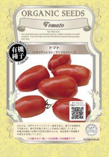 トマト とまと / イタリアン / サンマルツァーノ / 有機 種子 / グリーンフィールド / 果菜 [小袋]