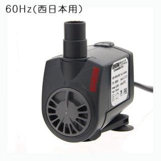 コンパクトオン 600 / 60Hz / 水中ポンプ / エーハイム