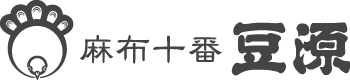 麻布十番 豆源 オンラインショップ